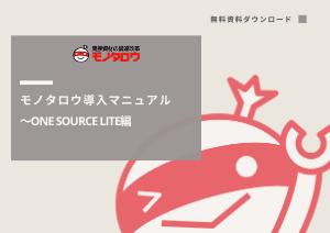 モノタロウ導入マニュアル ~ONE SOURCE Lite編