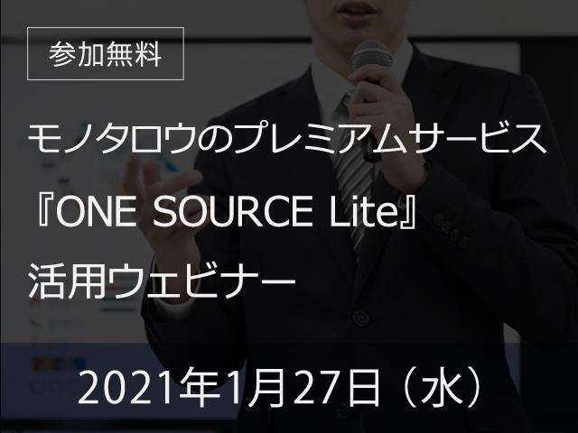 【オンライン開催】2021年1月27日(水) 【モノタロウ単独セミナー】モノタロウのプレミアムサービス~ ONE SOURCE Lite 活用ウェビナー ~