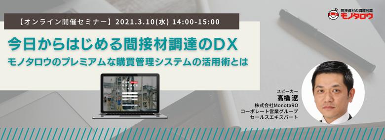 今日からはじめる間接材調達のDX モノタロウのプレミアムな購買管理システムの活用術とは
