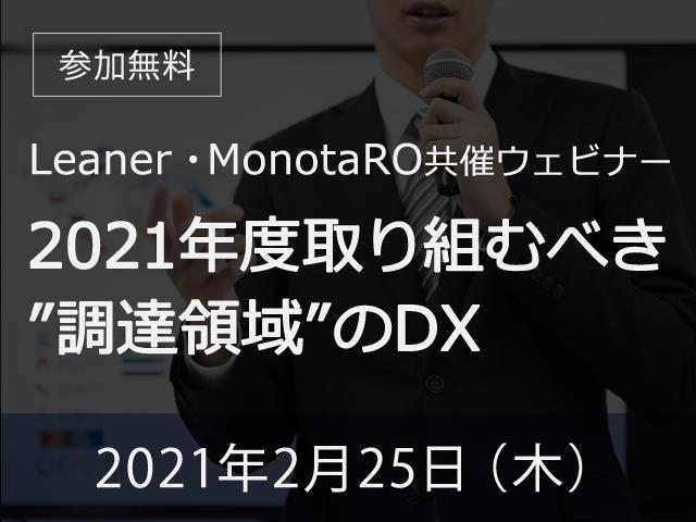 """【オンライン開催】2021年2月25日(木) 【Leaner Technologies×モノタロウ共催セミナー】2021年度取り組むべき""""調達領域""""のDX~コスト改革実現のための社内プロジェクトの進め方~"""