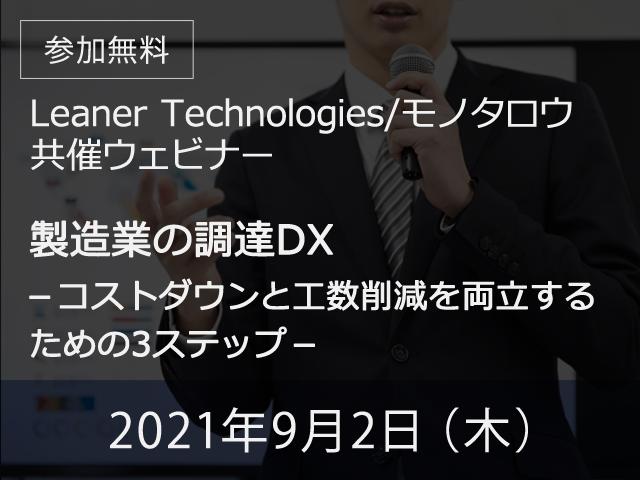 【オンライン開催】 2021年9月2日(木) 【Leaner Technologies×モノタロウ共催セミナー】製造業の調達DX -コストダウンと工数削減を両立するための3ステップ-