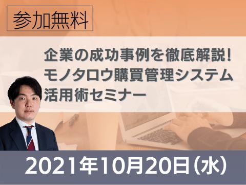 【オンライン開催】 2021年10月20日(水) 企業の成功事例を徹底解説!モノタロウ購買管理システム活用術セミナー